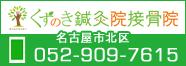 くずのき鍼灸院接骨院 名古屋市北区