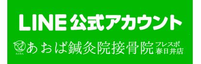 あおば鍼灸院接骨院 フレスポ春日井店のライン@
