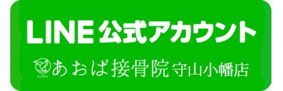 あおば接骨院 守山小幡店のライン@