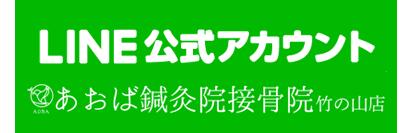 あおば鍼灸院接骨院 竹の山店のライン@