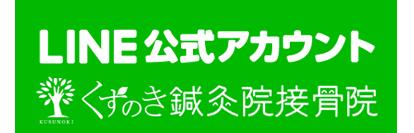 くすのき鍼灸院接骨院のライン@