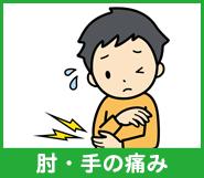 肘・手の痛み
